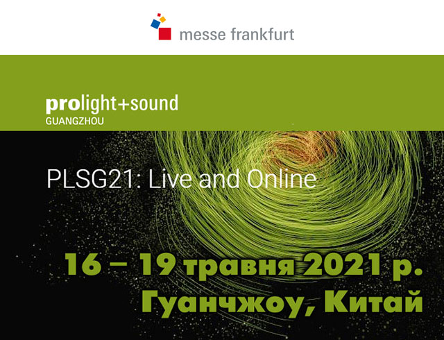 Prolight + Sound Guangzhou (PLSG)